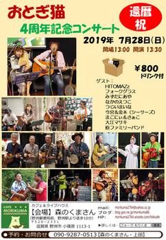 20190728_Leaflet.jpg
